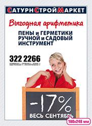 Рекламодателям
